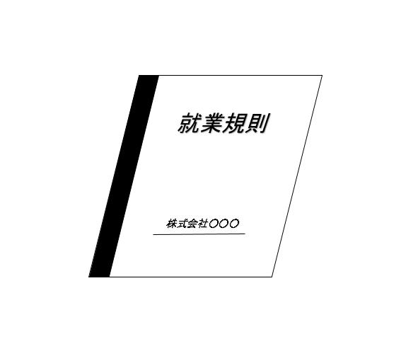 就業規則や会社の謄本などは顧問先と共有できる「事業所BOX」で永久保存