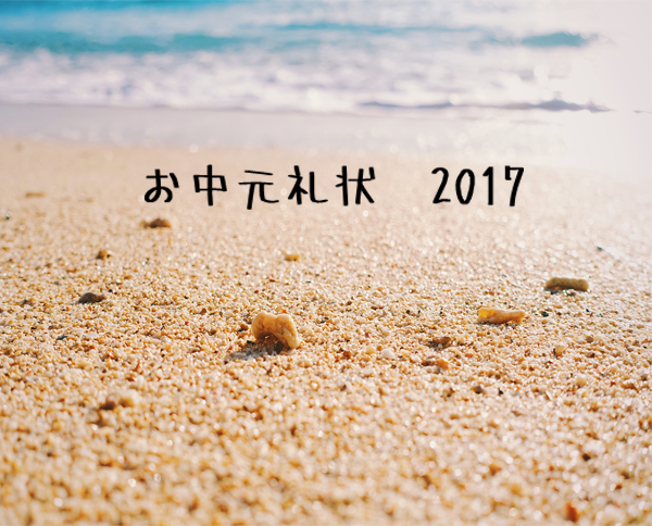 2017年お中元お礼状