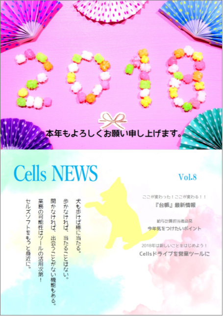CellsNEWS