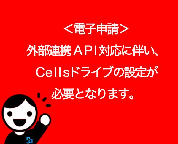 <電子申請>外部連携API対応に向けて