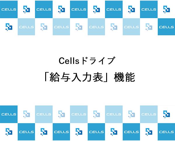 Cellsドライブ「給与入力表」機能