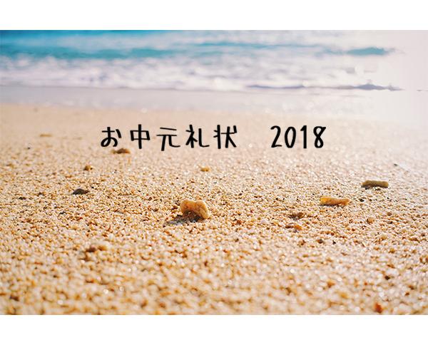 2018年お中元礼状
