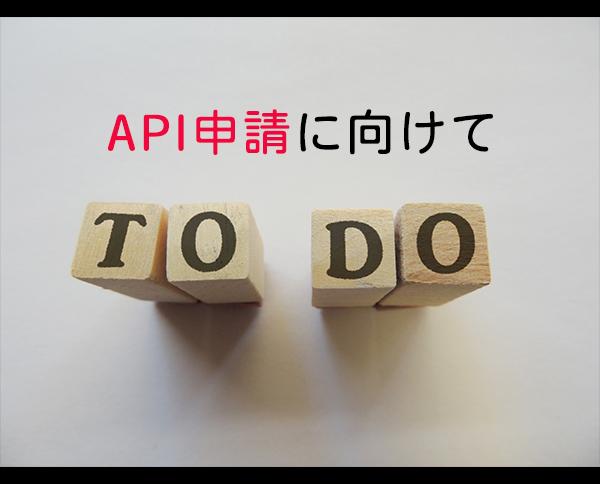 【電子申請】API申請に向けて準備をしましょう。