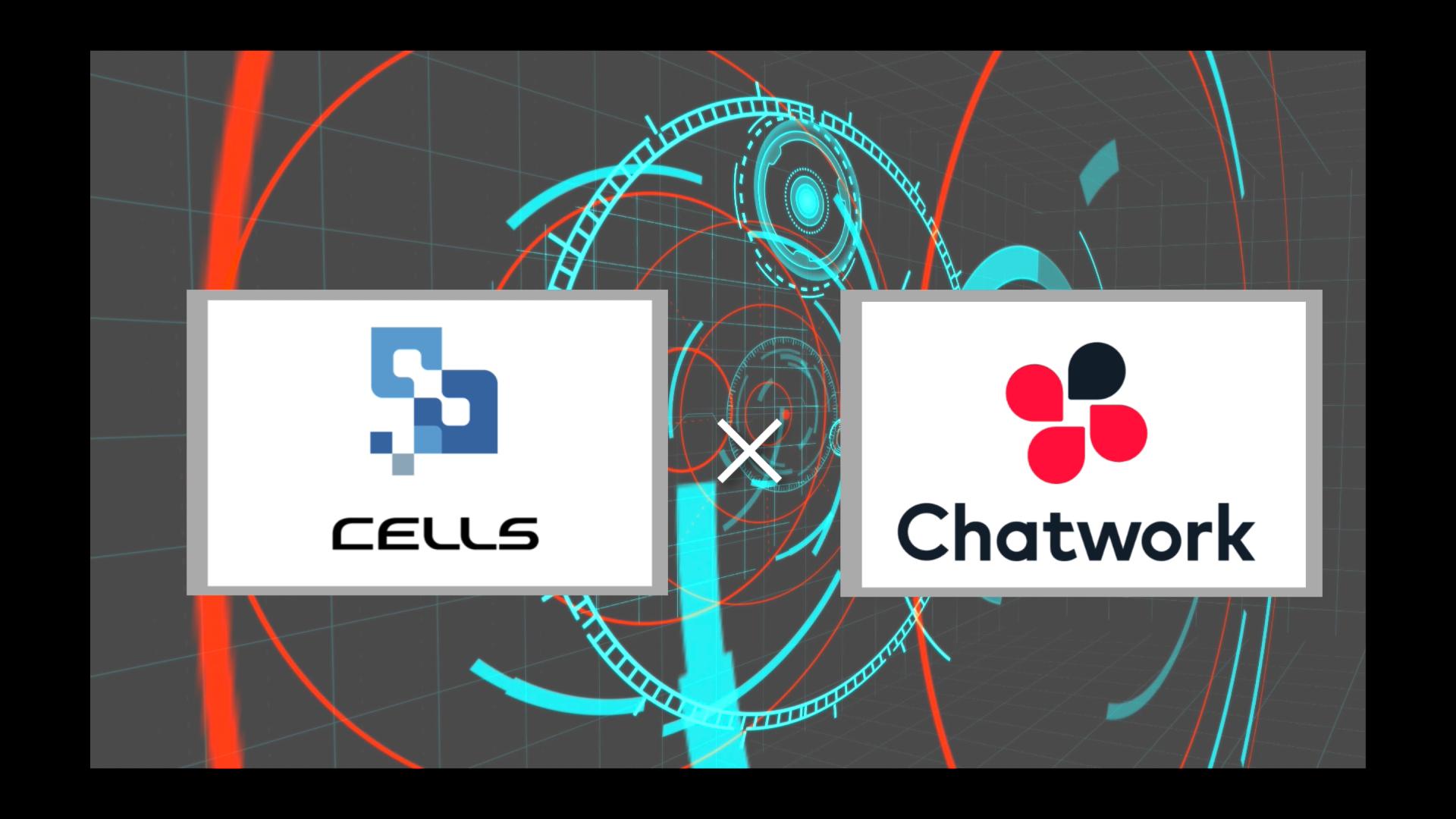 CellsドライブとChatworkを連携して顧問先様との連絡をスムーズに!