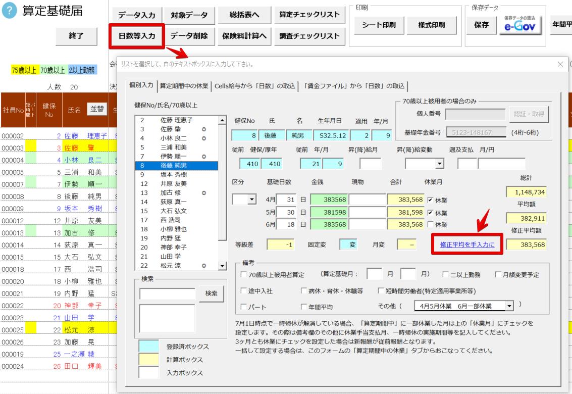 「台帳」のLiveUpdate(自動更新機能)の設定方法