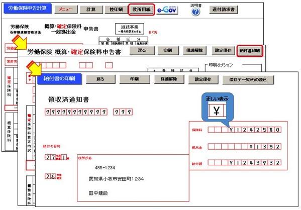 「台帳」派遣関係申請書、求人票 更新終了のお知らせ