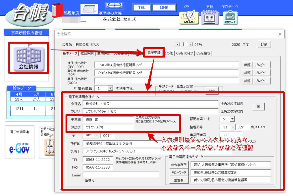 電子申請時に『申請者情報の氏名の~』とエラーになる – 「台帳 ...