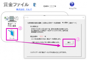 【Cells給与⇒台帳への連動に必須!】賃金ファイル/給与データの年次更新の仕方