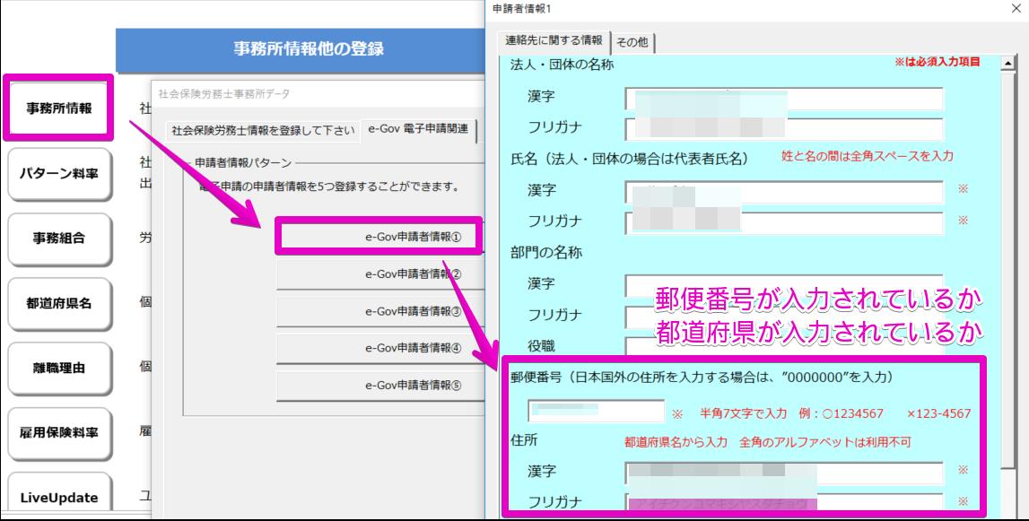 電子申請で『申請者情報の住所に都道府県が入力されていないか郵便番号 ...