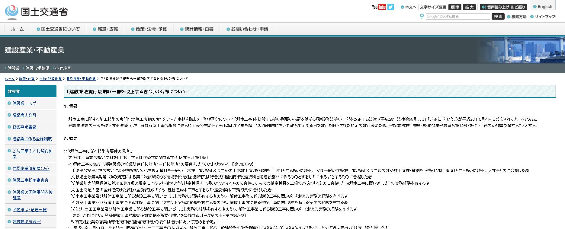 許可 建設 検索 業