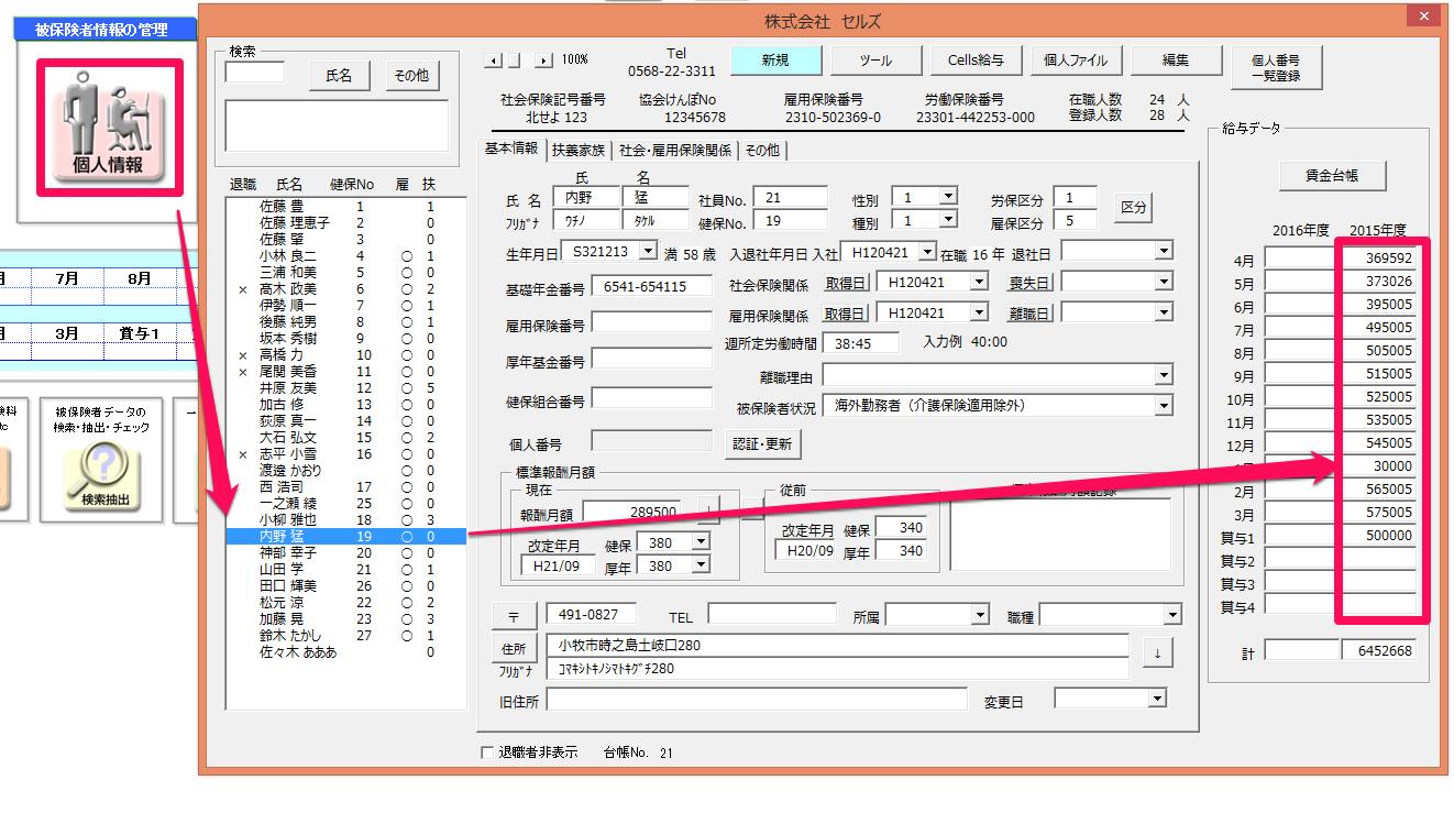 事業所台帳を年次更新した後、月変や離職票作成のため前年度の給与データを修正したい