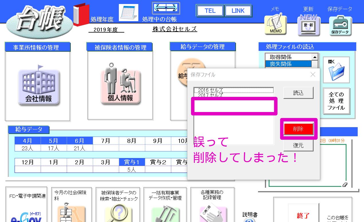 事業所ファイルで削除した保存データを復元することはできますか?