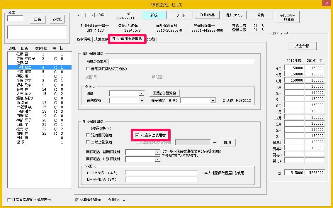 大田区ホームページ:国民健康保険料計算方法