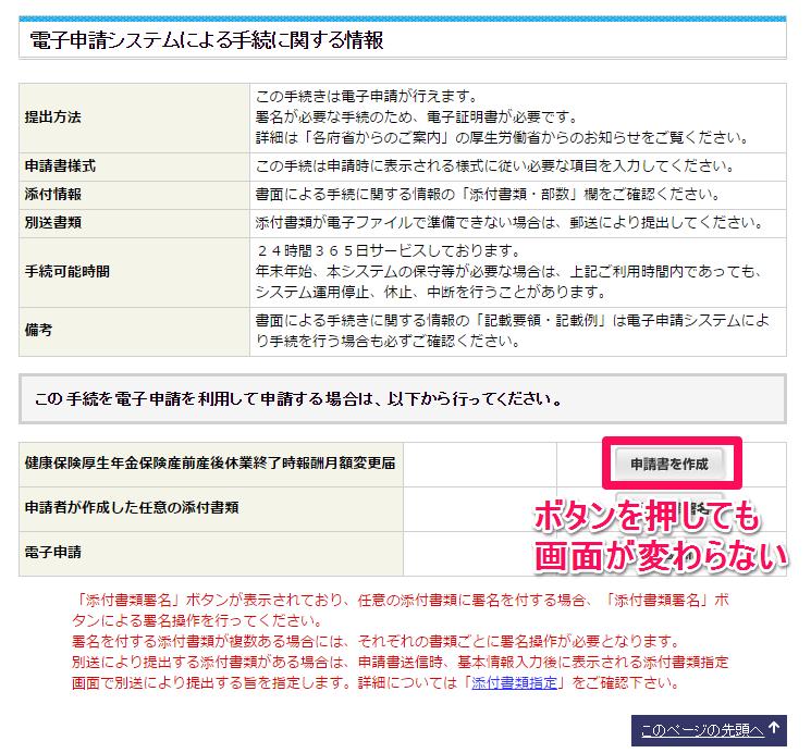 育児支援申請で「申請書を作成」ボタンを押しても画面が変わらない