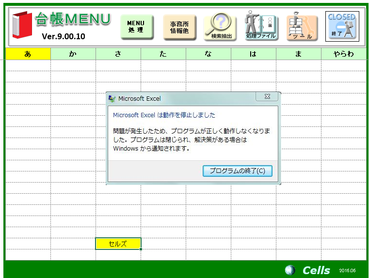 台帳を起動するとインターネット環境にないパソコンでエクセルが強制終了する