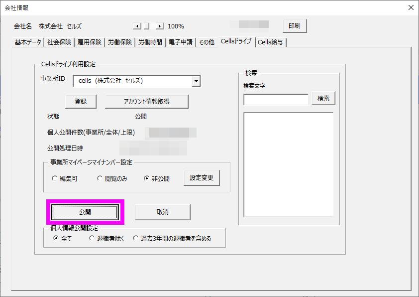 「台帳」Ver10.00.18へのアップデート提供開始