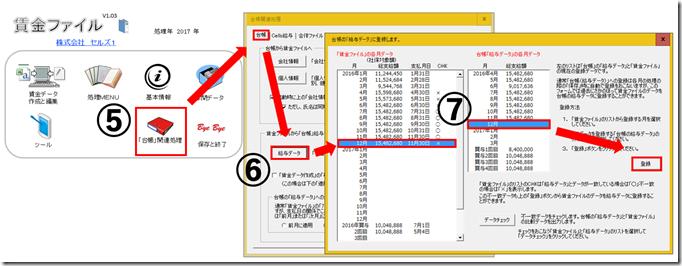 賃金ファイルと給与データに12月のデータが反映していない(Cells給与を年次更新した場合)