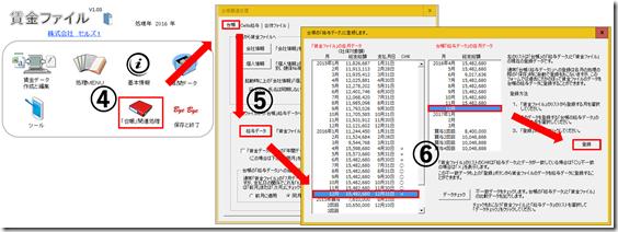 Cells給与の12月のデータが賃金ファイルと給与データに反映しません。