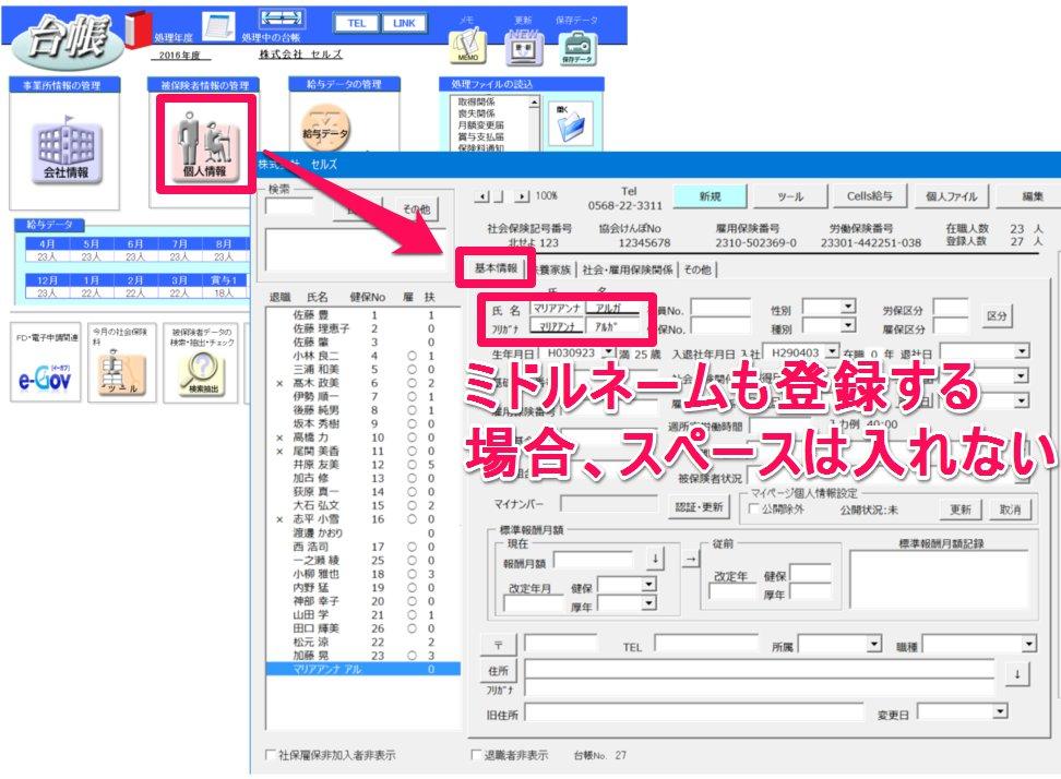 外国人は個人情報にどのように登録すればよいですか