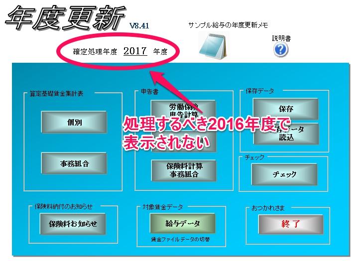 年度更新で確定処理年度が2017年度となってしまうのですが?