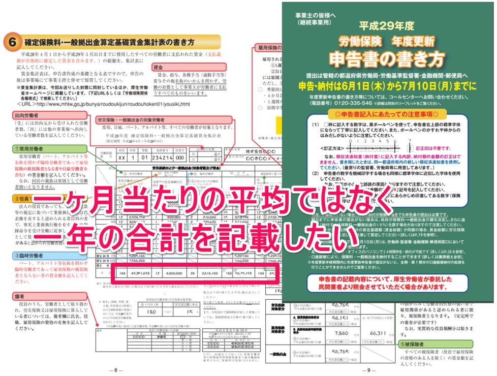 算定基礎賃金集計表の「合計」欄は合計人数を表示してほしい