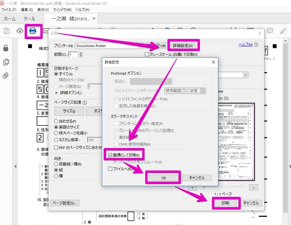 コンビニ pdf 印刷できない バージョン
