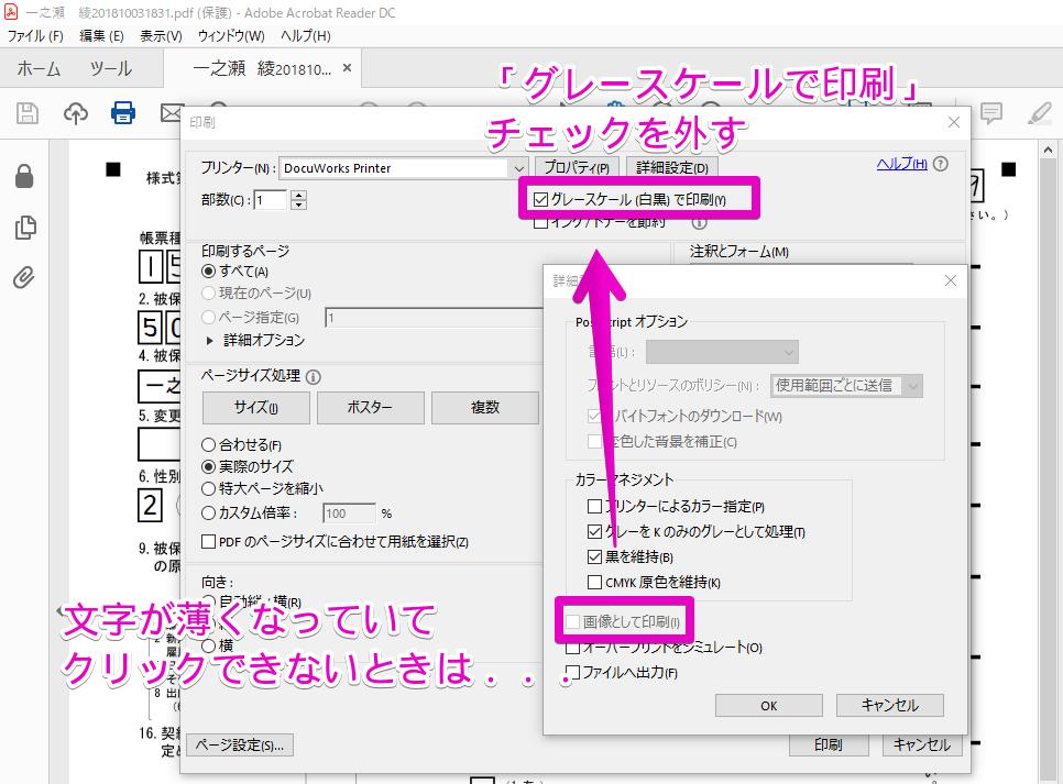 pdf 印刷 ページ指定 検索