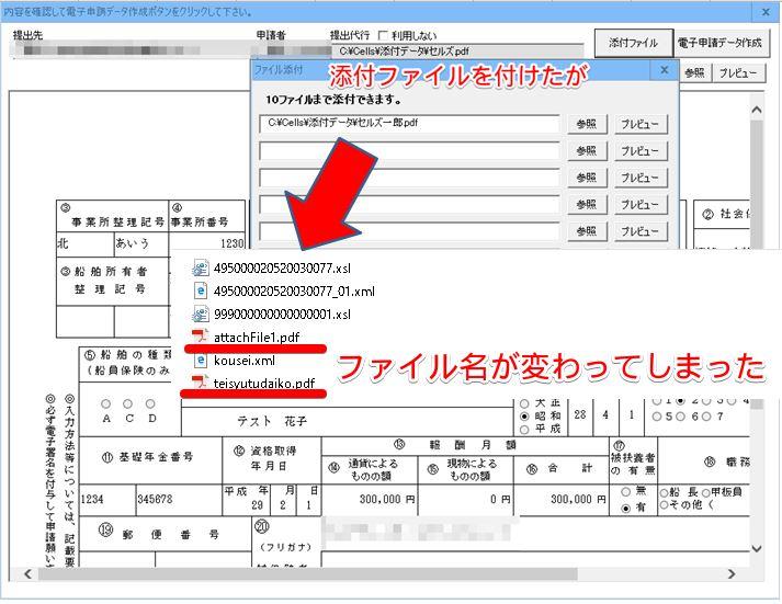 電子申請データ作成で添付したファイル名が変わっている