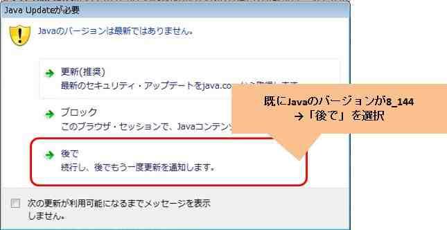 Java実行環境(Java9)について(予告)