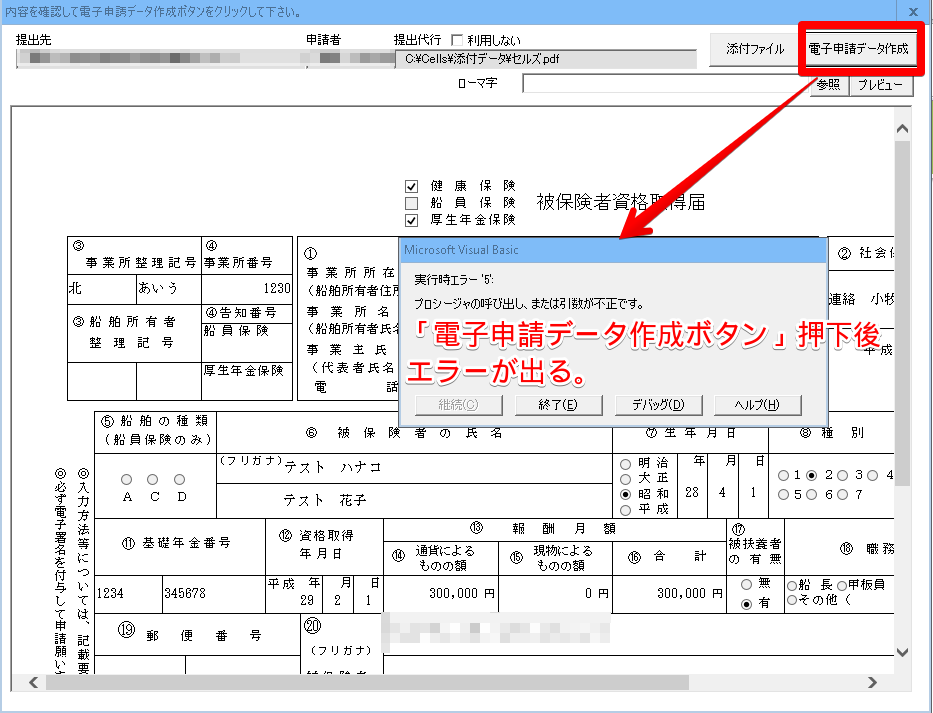 台帳V9.00.25 電子申請データ作成時にエラーが発生する