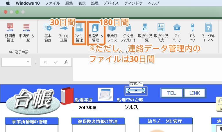 「ファイル管理」と「連絡管理」のファイル保管期間は?