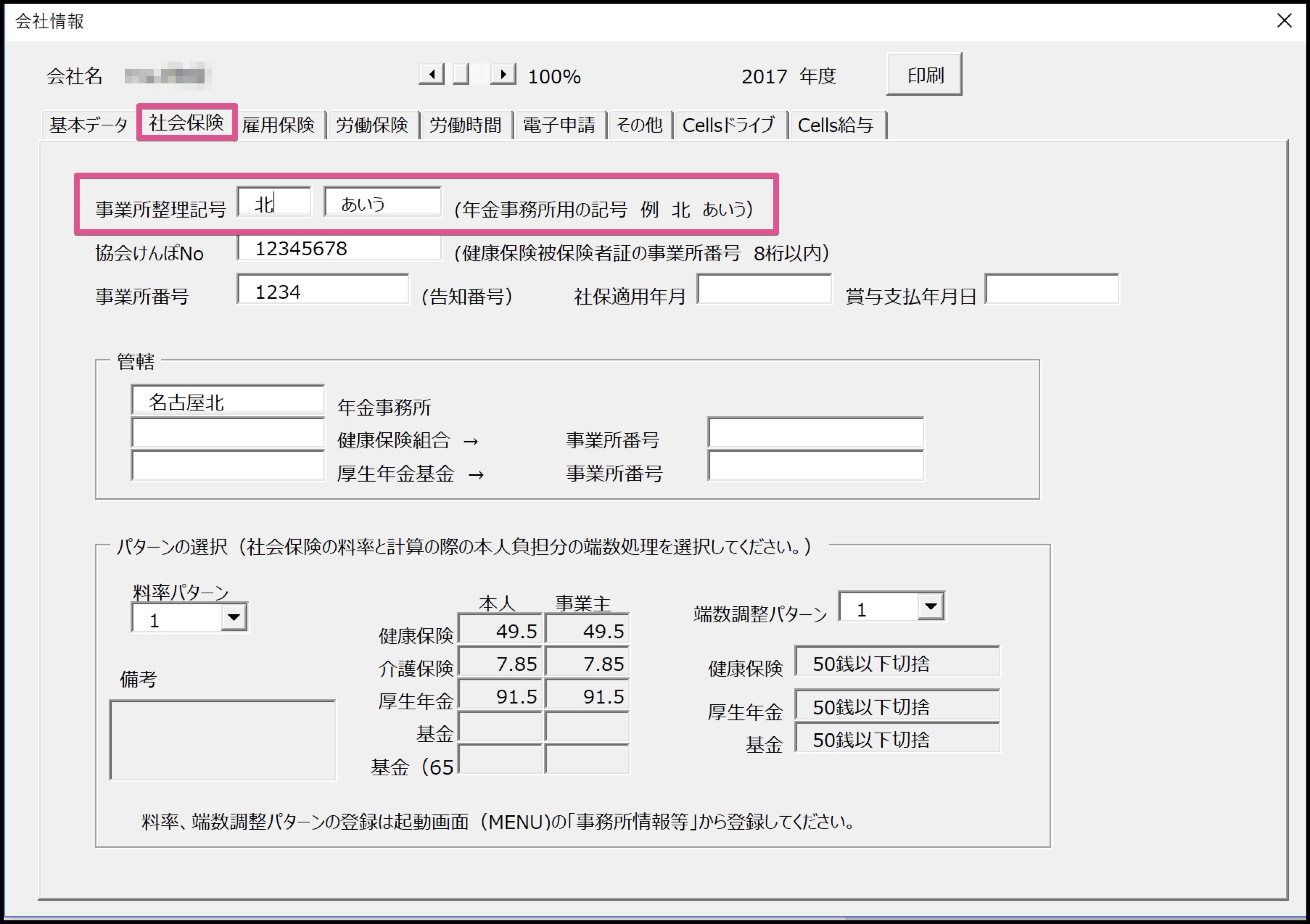 日本年金機構 電子媒体