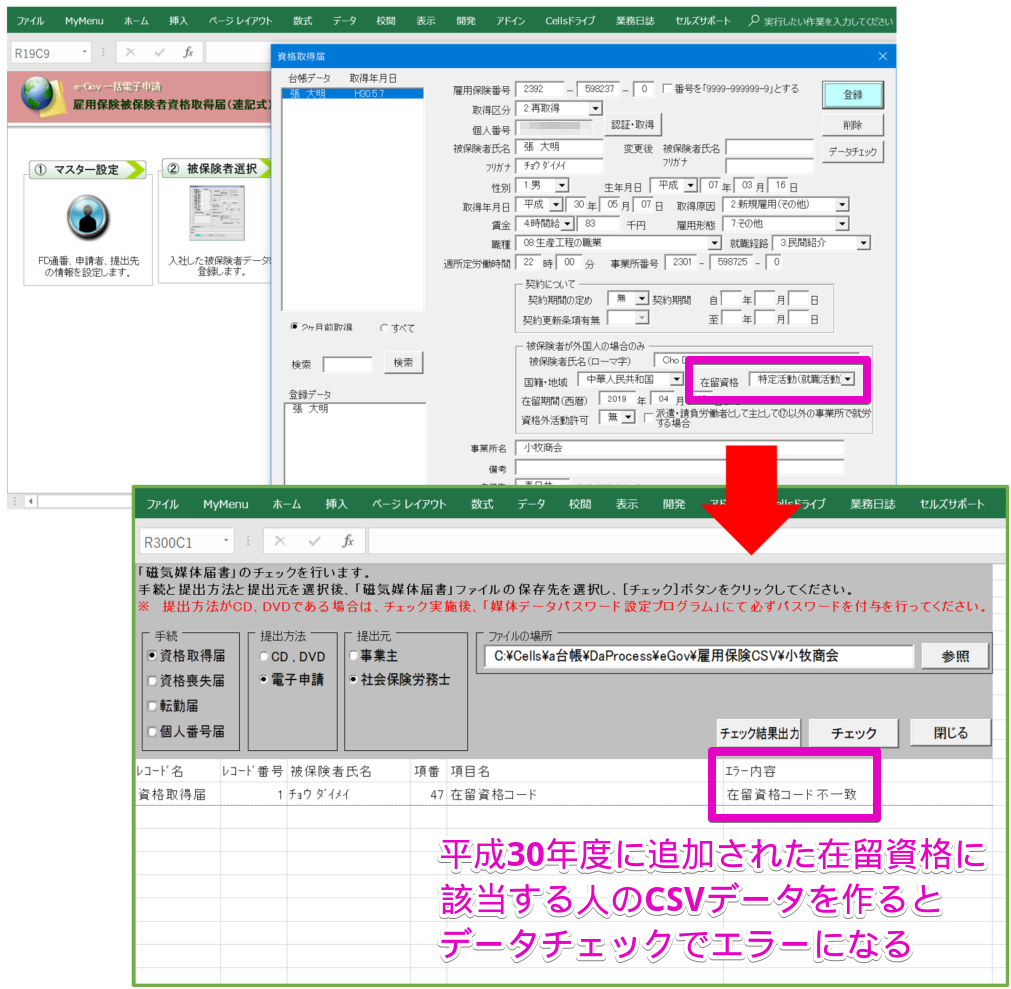 雇用保険CSVのデータチェックで「在留資格コード不一致」エラー