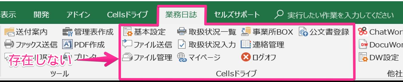MENUバー内「Cellsドライブ」の表示について