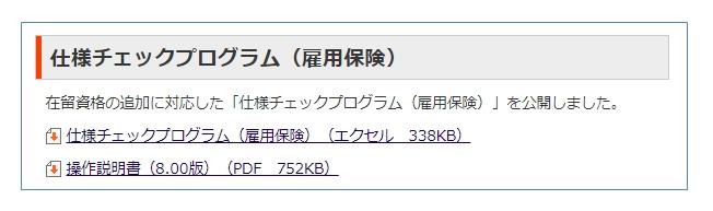 Ver9.00.33へのアップデート内容(20180802)