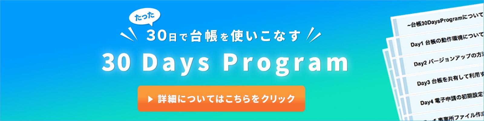 30daysprogram