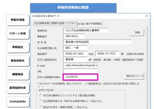 社労士登録番号(社労士コード)の確認方法