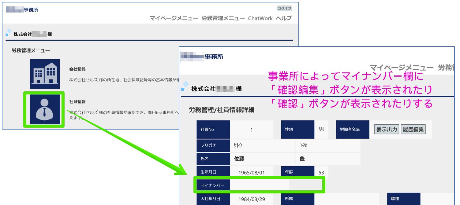 顧問先が事業所マイページからマイナンバーを入力することができない