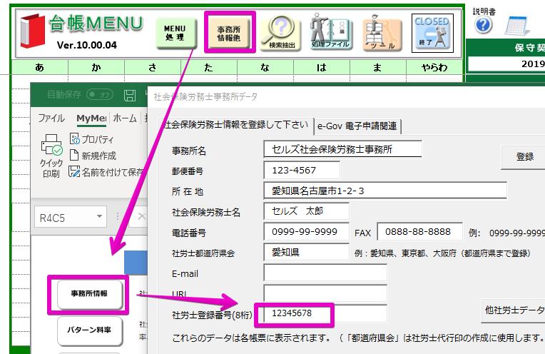 「事務所情報他」の社労士登録番号が提出代行証明書に反映されない
