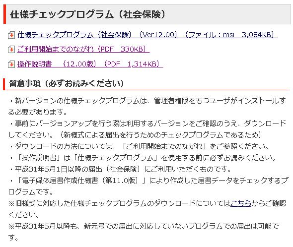 仕様チェックプログラムVer.12.00のダウンロードはしないでください