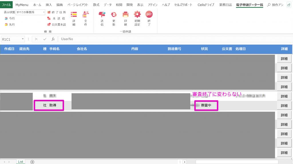 電子申請における公文書発行等の遅延