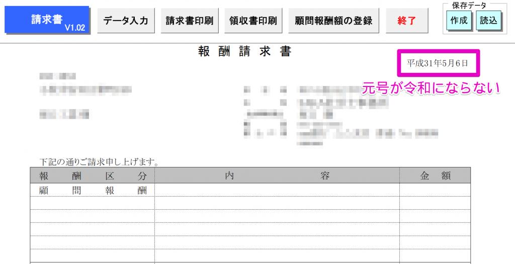 公文書取得までに時間がかかる。電子申請データを「個別」に「更新」したい。