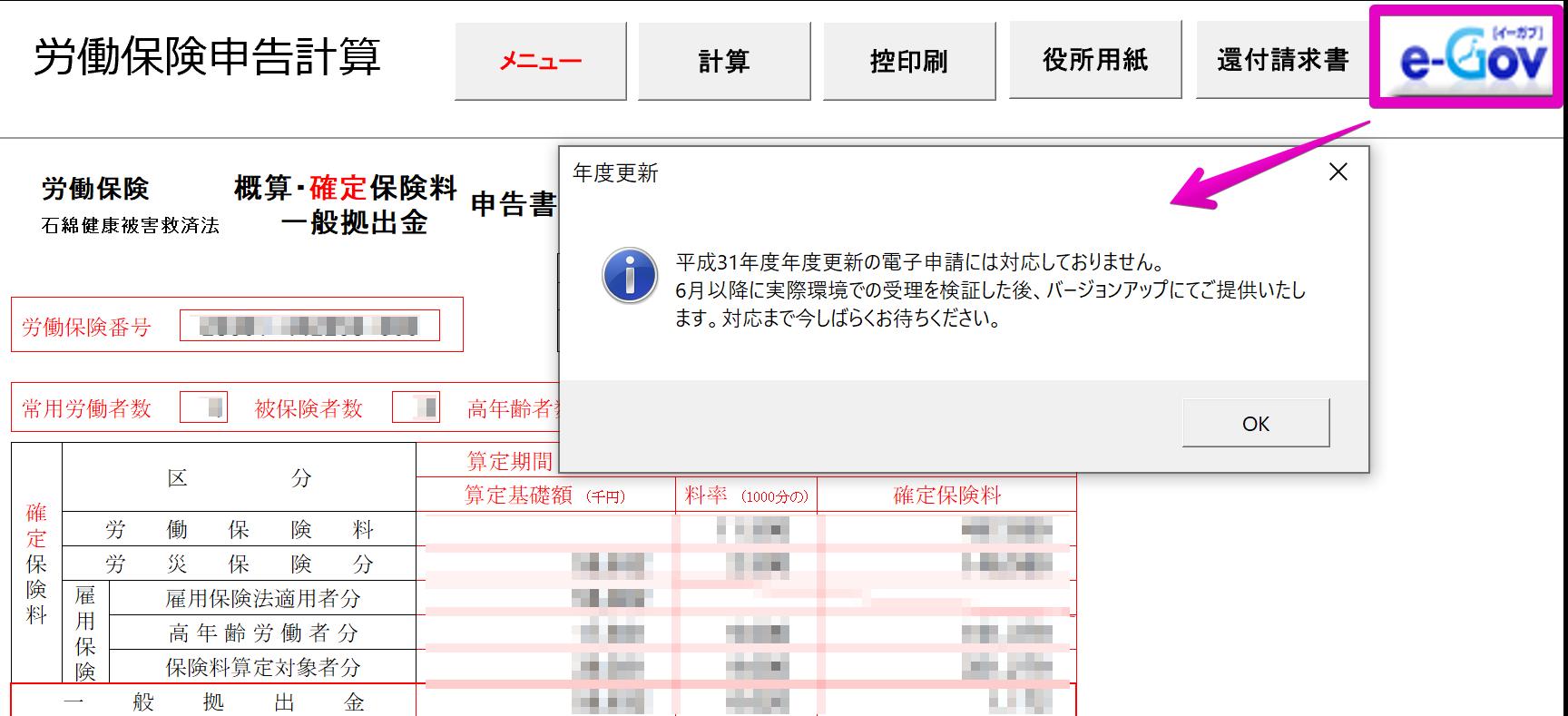 年度更新申告書計算の画面にある「e-Gov」ボタンから電子申請に進めない