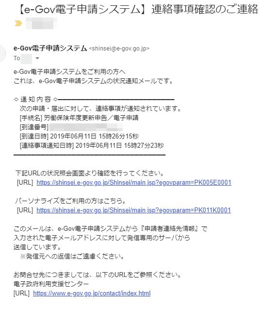 年度更新の電子申請後、e-Govからメールが送られてきます