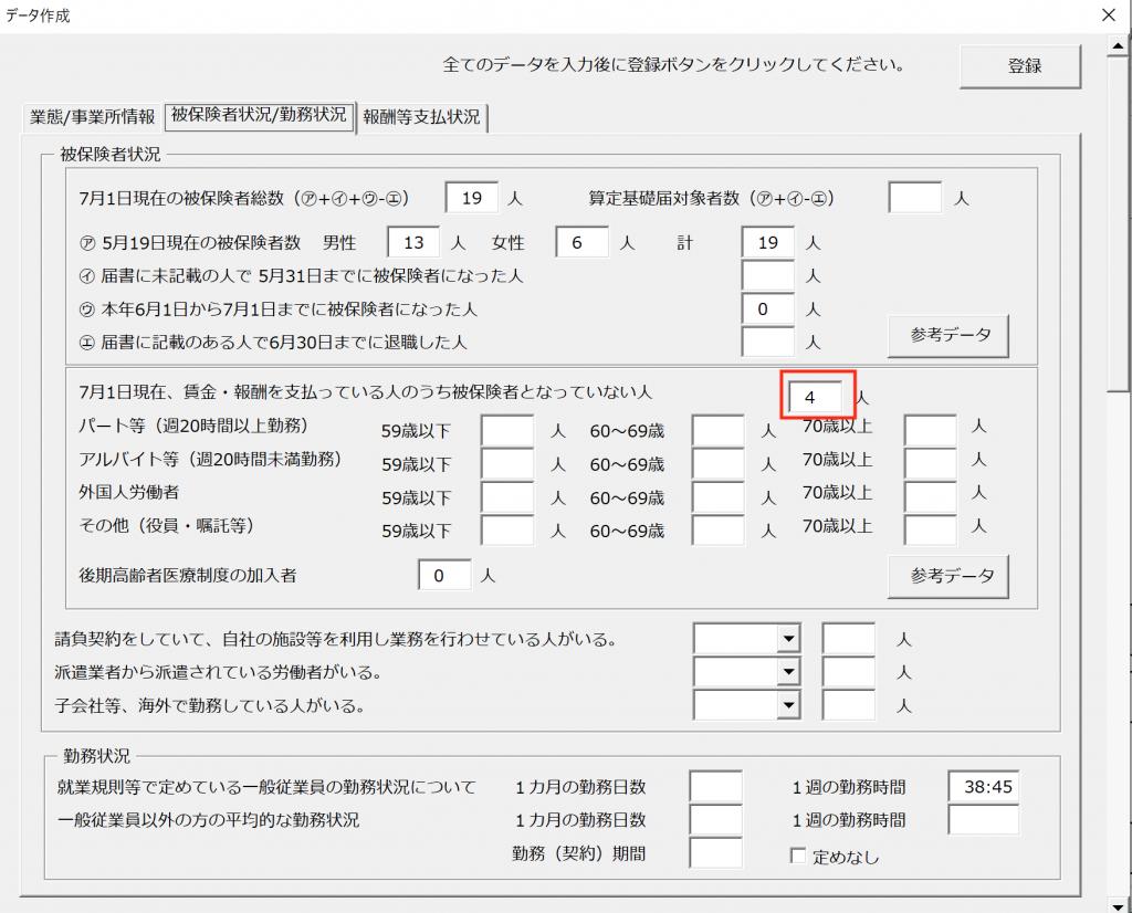 算定基礎届を電子申請データ作成しても、電子申請データ一覧に表示されない