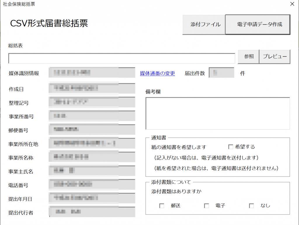 7月1日前に算定基礎届を電子申請することはできますか?