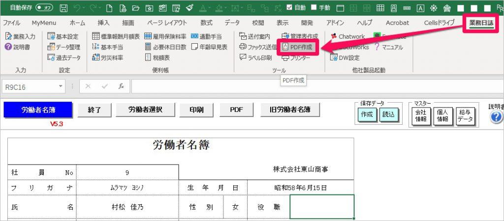 公文書アップロードの顧問先用マニュアルはありますか?