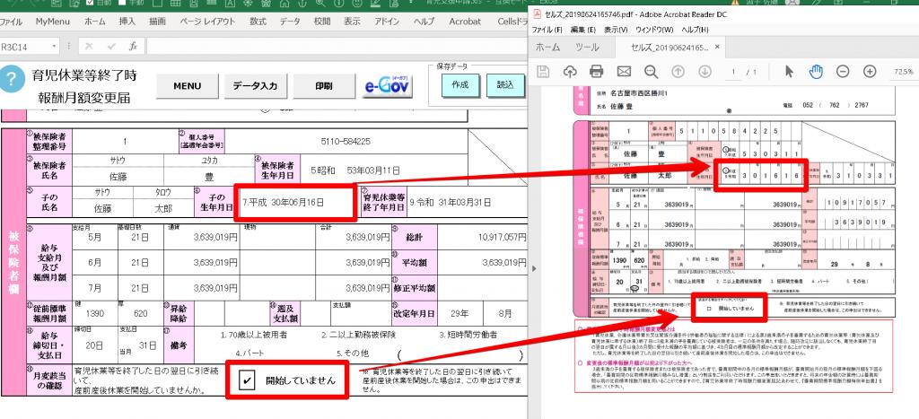 育児休業等終了時月額変更届の印刷で「子の生年月日」と「月変該当の確認」チェックが反映されない