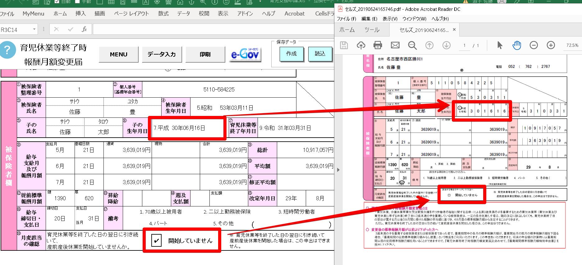 pdf パスワード 印刷 できない
