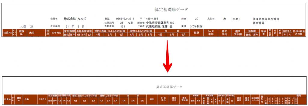 算定基礎届 シート印刷で事業所情報が表示されません